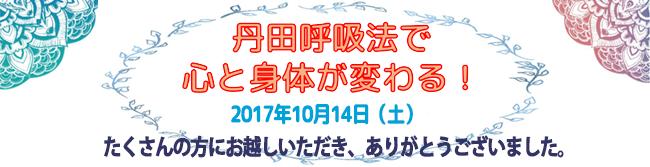 イベント10月14日 丹田呼吸法で心と身体が変わる