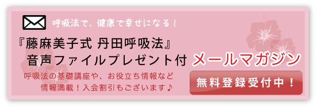 mailmagazine_bn