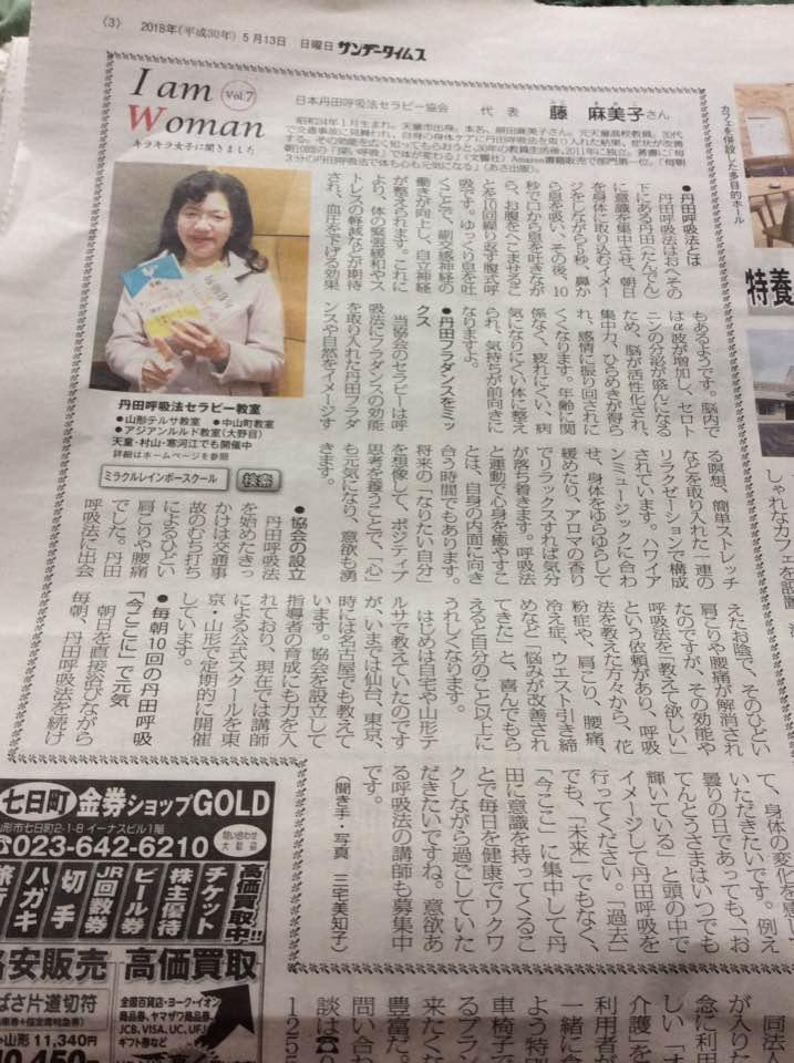 5月13日付 サンデータイムズ に...