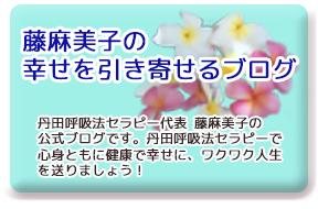 藤麻美子の幸せを引き寄せるブログ