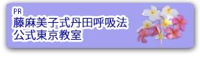 藤麻美子式丹田呼吸法公式東京教室