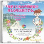 藤麻美子式丹田呼吸法セラピーオンライン講座入門DVD