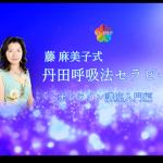 藤麻美子式丹田呼吸法セラピーオンライン講座入門ダウンロード版