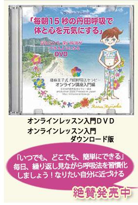 三オンラインレッスン入門DVD