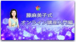 オンラインレッスン入門DVD
