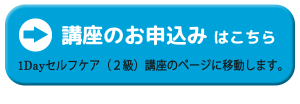 丹田呼吸法2級講座申込